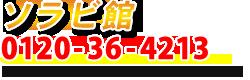 大淀開発株式会社 太陽光事業部 ソラビ館 | 都城市 太陽光発電 蓄電池