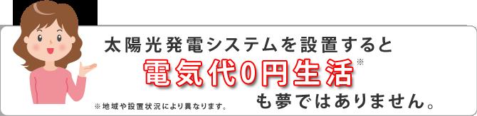 電気代0円生活